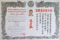 Сертификат 4 Дан Горшков