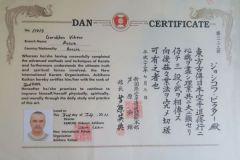 Сертификат 3 Дан Горшков